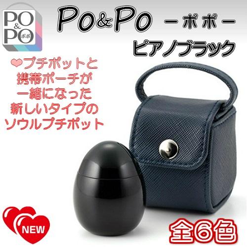 ◆ミニ骨壺 PO&PO ポポ ピアノブラック ソウルジュエリー
