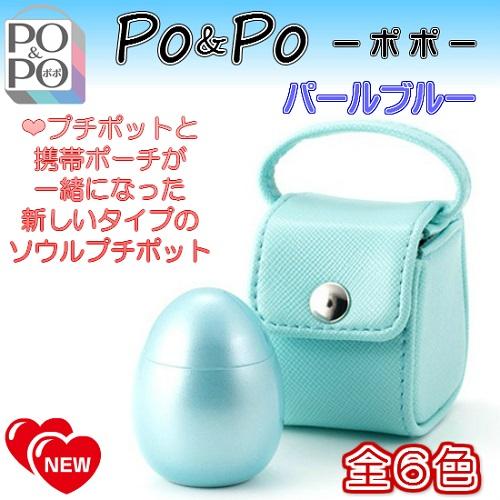 ◆ミニ骨壺 PO&PO ポポ パールブルー ソウルジュエリー