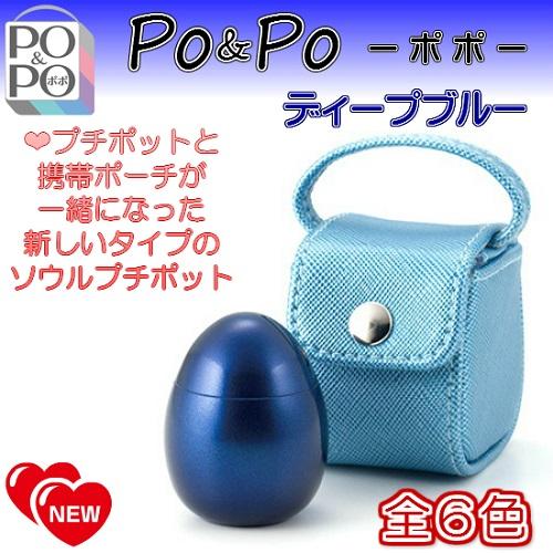 ◆ミニ骨壺 PO&PO ポポ ディープブルー ソウルジュエリー