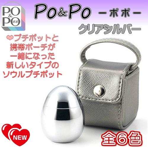 ◆ミニ骨壺 PO&PO ポポ クリアシルバー ソウルジュエリー