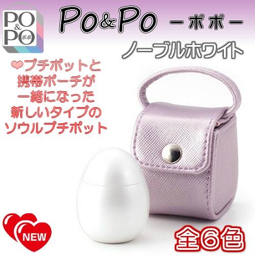 ◆ミニ骨壺 PO&PO ポポ ノーブルホワイト ソウルジュエリー