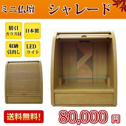 ◆家具調 上置仏壇 ミニ仏壇 シャレード