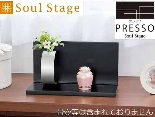 ■手元供養壇 ソウルステージ プレッソ 丸タイプ