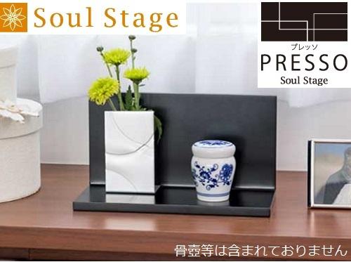 ■手元供養壇 ソウルステージ プレッソ 角タイプ