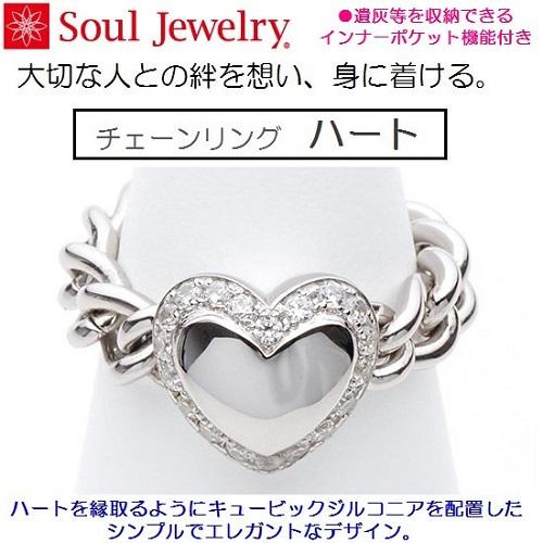 ◇遺骨収納リング・指輪 チェーンリング ハート
