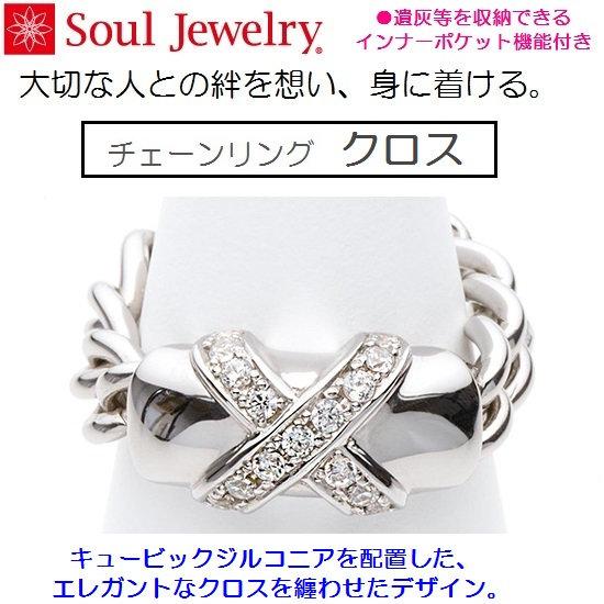 ◇遺骨収納リング・指輪 チェーンリング クロス