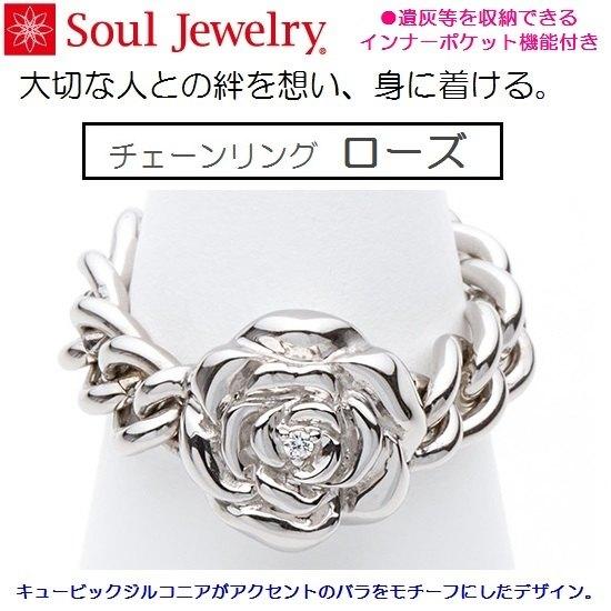 ◇遺骨収納リング・指輪 チェーンリング ローズ