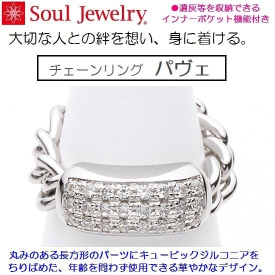 ◇遺骨収納リング・指輪 チェーンリング パヴェ
