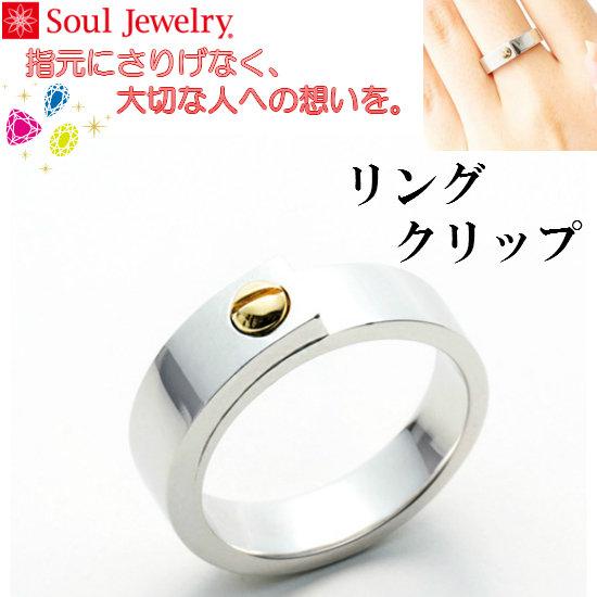 ◇遺骨収納リング・指輪 リング クリップ