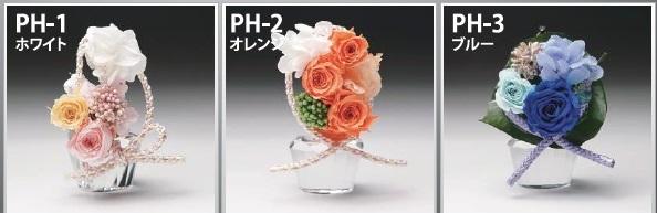 ◇プリザーブドフラワー PH