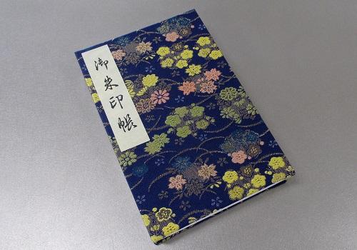 ◆御朱印帳 金襴アコーディオン式 紺