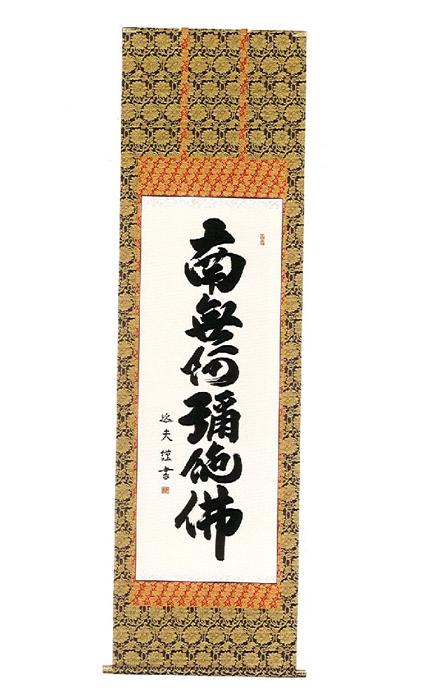 ◇仏事掛軸 尺五 六字名号 南無阿彌陀仏 中田逸夫