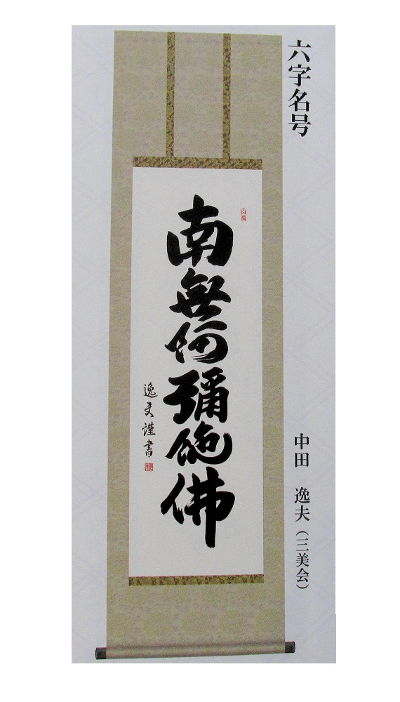 ◇仏事掛軸 尺三 六字名号 南無阿彌陀仏 中田逸夫 081