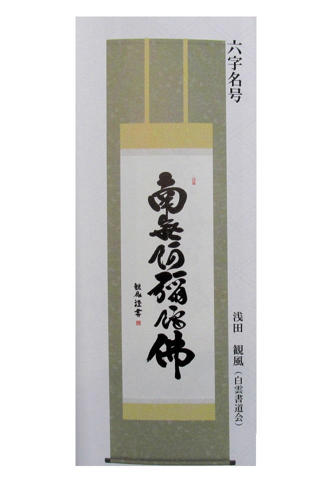 ◇仏事掛軸 尺五 六字名号 南無阿彌陀仏 浅田観風 170