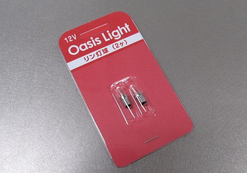 ◆電球 オアシスライト(12V) リン灯球P 一対入
