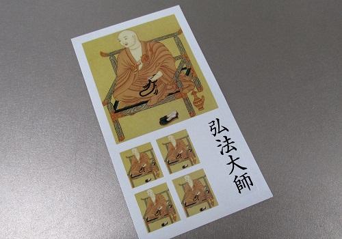 ○仏画シール 弘法大師 33711