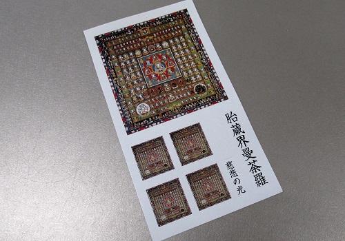 □仏画シール 胎蔵界曼荼羅 33714