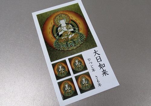 ○仏画シール 大日如来 83706
