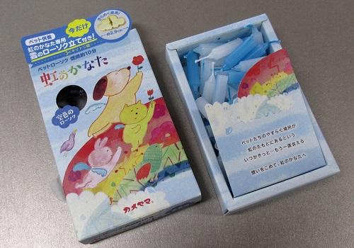 ◆虹のかなた 空色のローソク ペットローソク雲のローソク立て付き