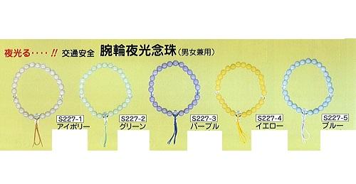 ◇腕輪夜光念珠 (男女兼用) ×50ヶ
