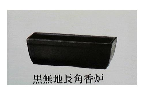 ◇長角香炉 5.0寸 黒無地