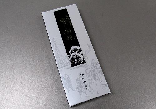 ○香樹林 セレクト15g 【玉初堂】