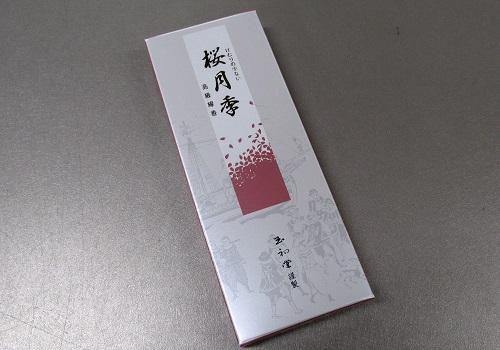 ○煙の少ないお線香 桜月季 セレクト15g 【玉初堂】