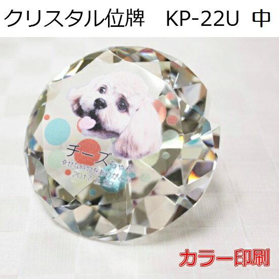 ◆KP-22Uクリスタル位牌 KP−22U 中 カラー印刷(テンプレート)
