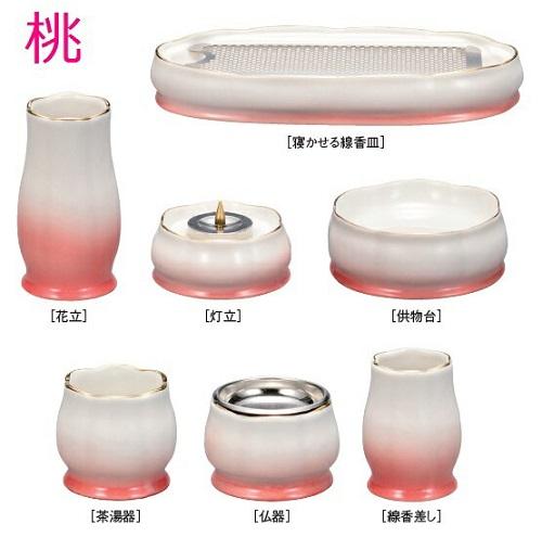 ◇花輪 かりん 美濃焼 仏具7点セット 陶器 桃