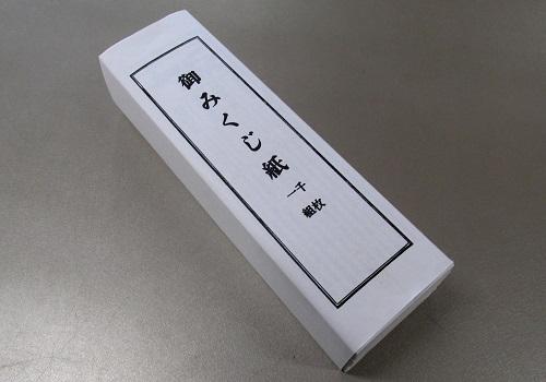 ●おみくじ 御みくじ紙 一千組枚 1000枚 ※訳アリ品