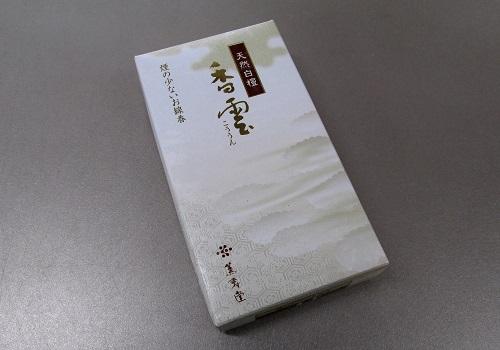 ●煙の少ないお線香 天然白檀 香雲 中バラ 【薫寿堂】