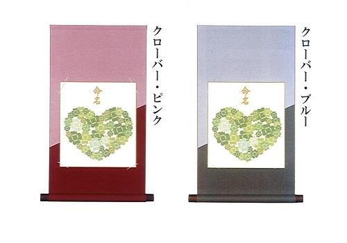 ◇命名色紙掛 純綿仕立 クローバー ピンク・ブルー