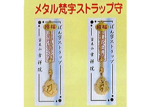 ◆ストラップ メタル梵字ストラップ守  大師・不動 ×10ヶ