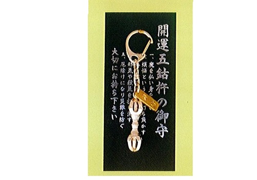 ◆開運五鈷杵キーホルダー  ×10ヶ