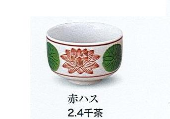 ◇千茶 赤ハス 2.4千茶 ×1ケース(14ヶ)