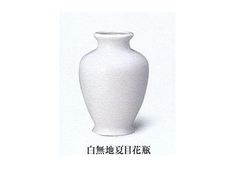 △花瓶・花立 白無地夏目花瓶 尺0 ×1ケース(2本)