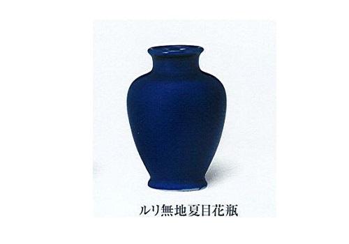 △花瓶・花立 ルリ無地夏目花瓶 尺0 ×1ケース(2本)