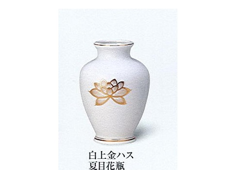 △花瓶・花立 白上金ハス夏目花瓶 4.5寸 ×1ケース(2本)