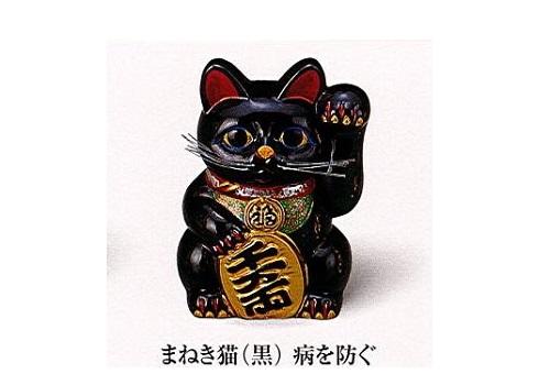 ◇招き猫 まねき猫 黒 病を防ぐ 尺0 【右手挙げ・左手挙げ】