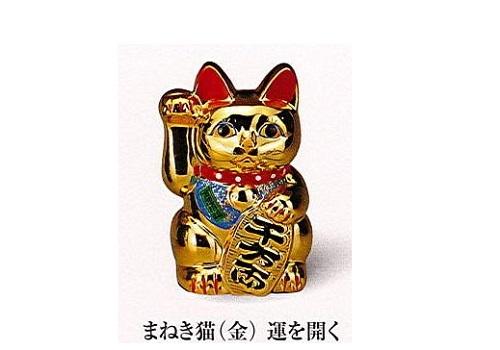 ◇招き猫 まねき猫 金 運を開く 8.0寸 【右手挙げ・左手挙げ】