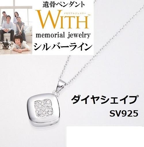 ◇遺骨収納ペンダント メモリアルジュエリー WITH シルバーライン ダイヤシェイプ