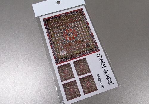 □仏画シール 胎蔵界曼荼羅 83714
