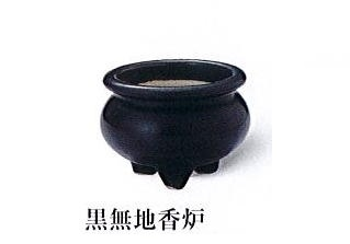 △机上香炉 3.5寸 黒無地×1ケース(10ヶ入)