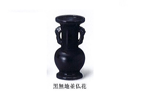 △花瓶・花立 黒無地並仏花 中×1ケース(16ヶ入)