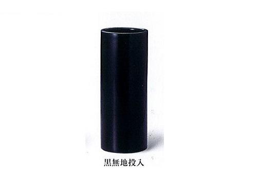 ◇花瓶 黒無地投入 7.0寸×1対(2本入)