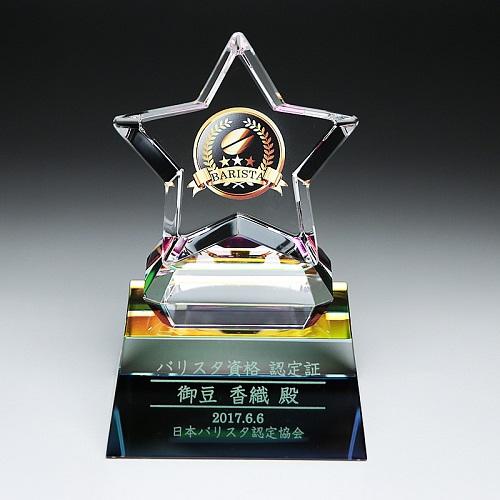 ★CR-32星形クリスタル CR−32 小 サンド彫刻