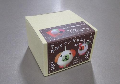 ■手作りキャンドル 手作りワンちゃんキャンドル ※在庫処分特価品