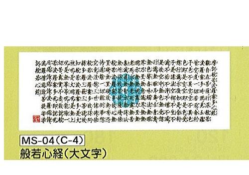 ◇お経入り手拭 般若心経・観音経偈 ×10ヶ