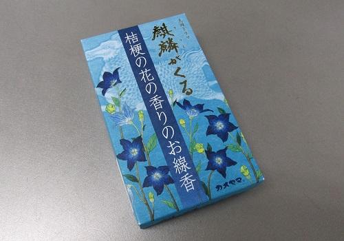 ■桔梗の花の香りのお線香 【カメヤマ】
