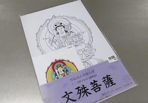 ■写仏用紙 5枚入 文殊菩薩 ※訳アリ特価品